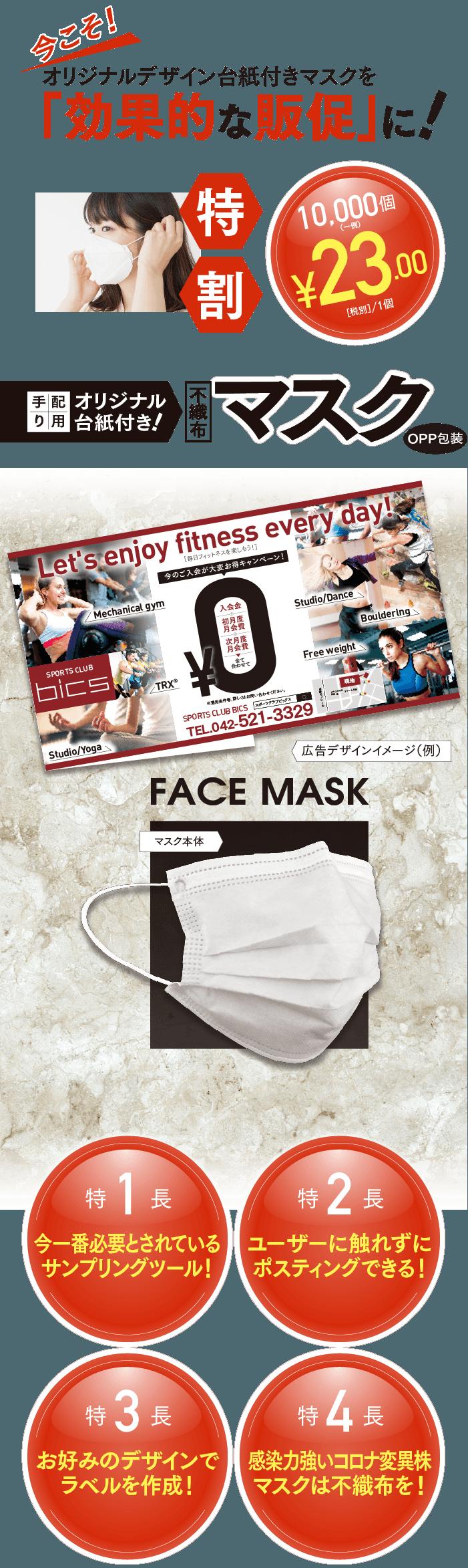 今こそ!オリジナルデザイン台紙付きマスクを「効果的な販促」に!