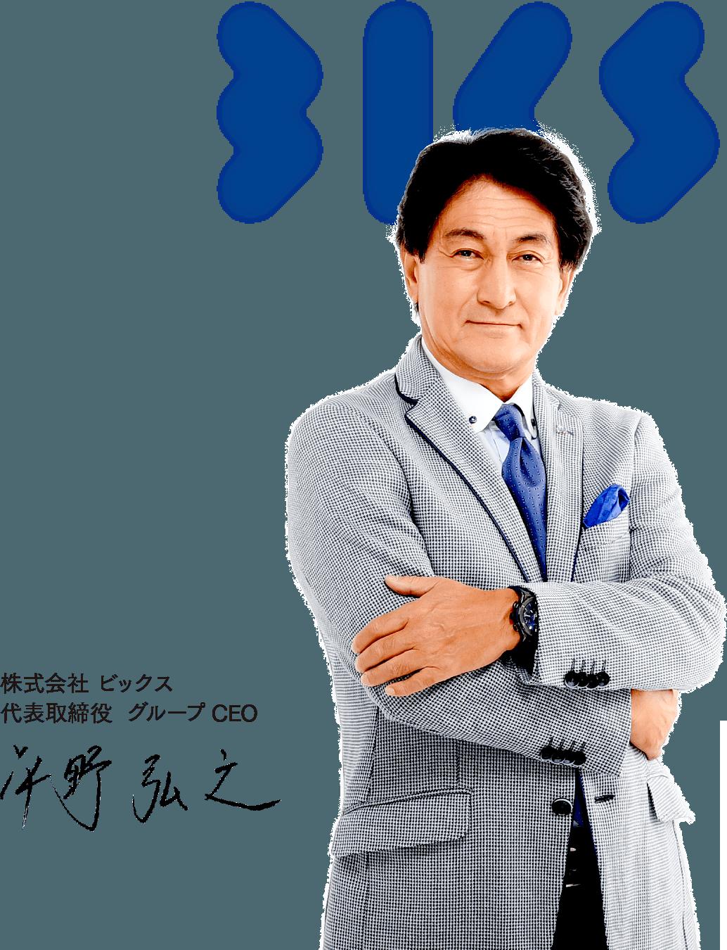 株式会社ビックス 代表取締役 グループCEO 平野 弘之