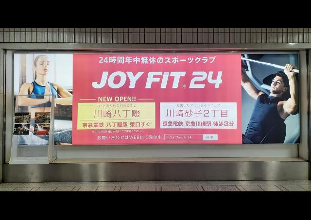 JOYFIT24川崎八丁畷 様・JOYFIT24川崎砂子2丁目 様