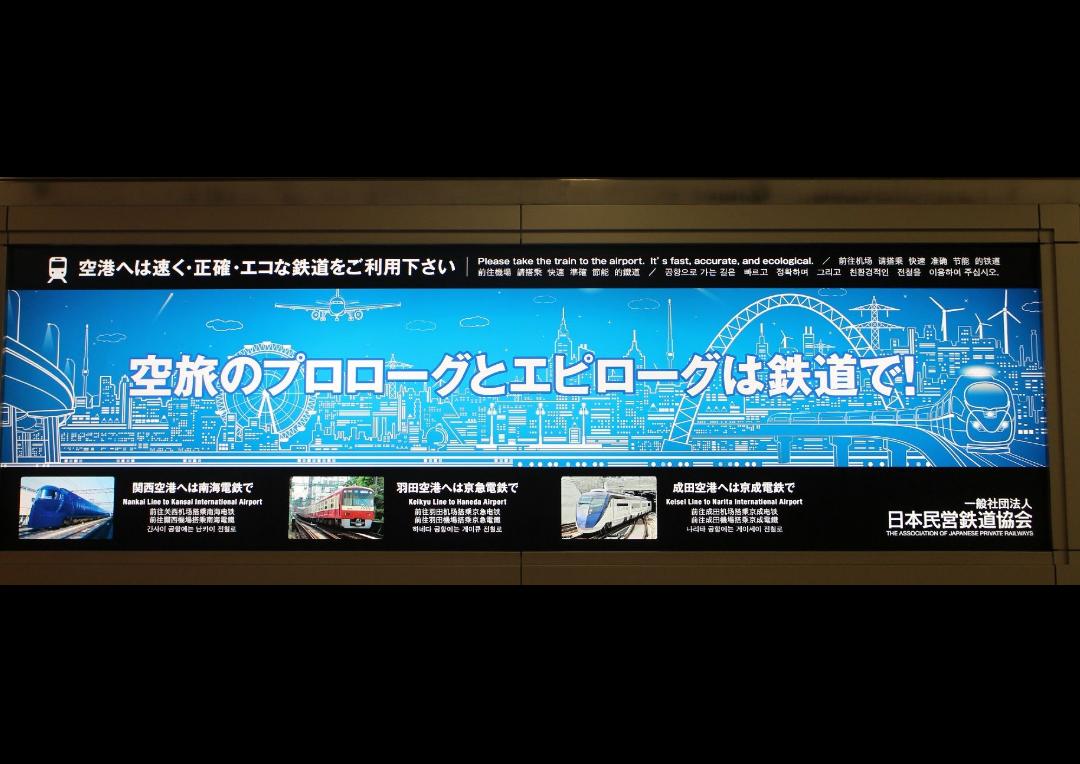 日本民営鉄道協会 様