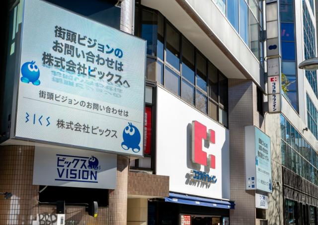 渋谷BICS VISION